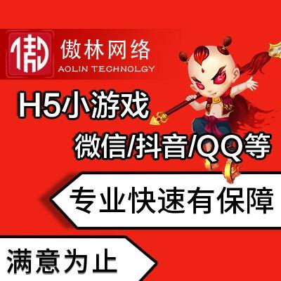 【H5游戏开发】微信游戏、抖音游戏、OPPO/VIVO小游戏