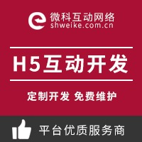 创意展示H5开发设计H5网站建设小程序页面设计微信开发