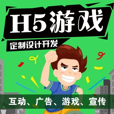 H5跑酷游戏 竞技通关游戏 微信小游戏开发 益智游戏社交游戏