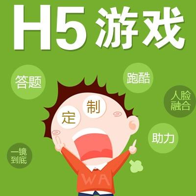 互动营销游戏 小游戏开发、H5游戏定制开发、对战类游戏