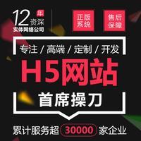 【首席操刀】h5自适应网站建设手机网站开发企业网站响应式网站