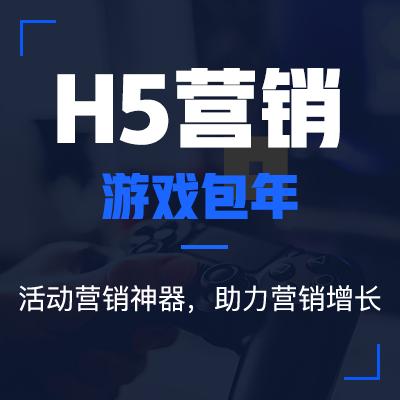 H5营销游戏包年