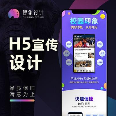 H5页面设计/H5前端开发/H5移动端开发/H5产品介绍