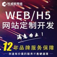 web 网站 前端开发前端页面切图 设计 WEB前端网页制作