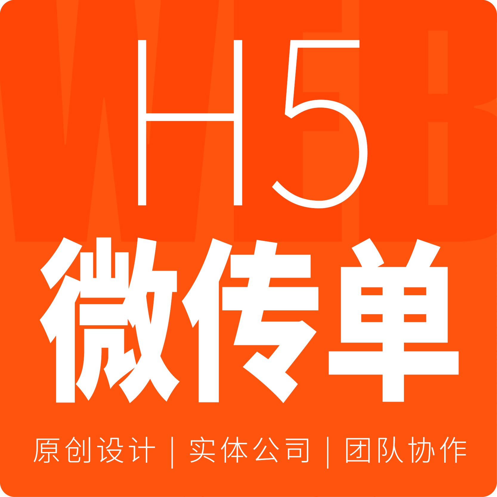 微信动态H5微传单HTML5页面易企秀兔展模板营销传播可原创