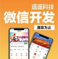 微信开发 分销商城小程序 餐饮外卖小程序 公众号开发 跑腿