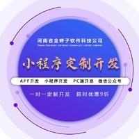 微信商城|erp|商城小程序|教育app|商城网站直播app