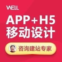 APP定制开发安卓开发IOS开发appUI界面设计制作
