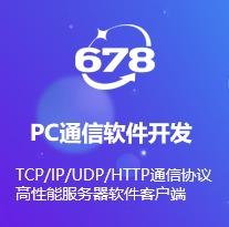 基于TCP通信协议的软件开发