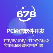 TCP/IP/UDP/HTTP通信协议高性能服务器软件客户端