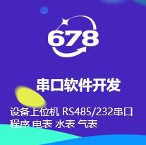 rs232/rs485 串口通信协议 上位机 管理软件开发