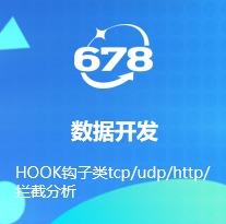 HOOK 钩子 网络通信软件协议分析 转向 模拟  三方辅助