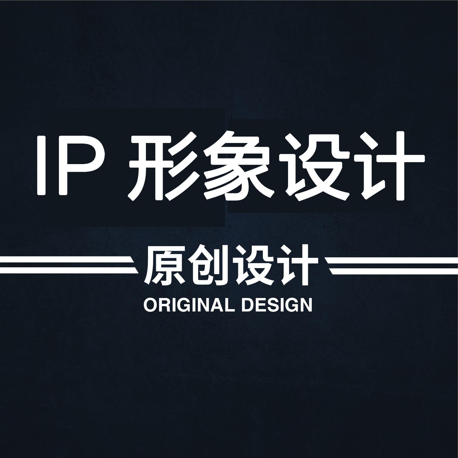 企业IP形象设计卡通logo设计吉祥物设计及建模