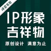 IP延展吉祥物 设计 平面/2D创意手绘电商礼品奖品节庆活动定制
