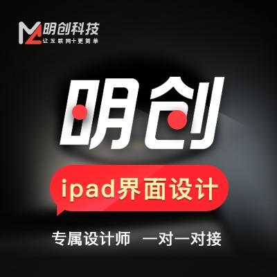【高端定制】ipad界面 设计 /平板 应用  UI  设计 /APP美工
