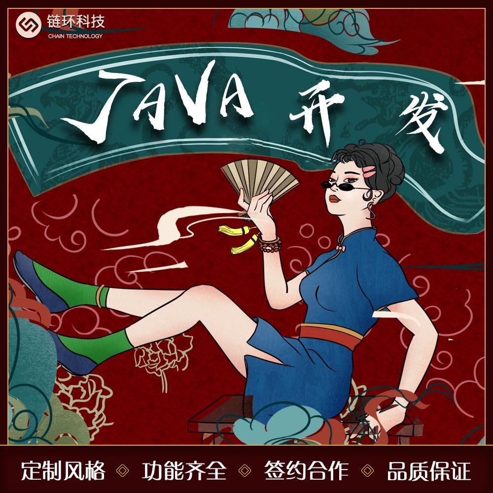 java开发/java定制开发/java企业站后台开发