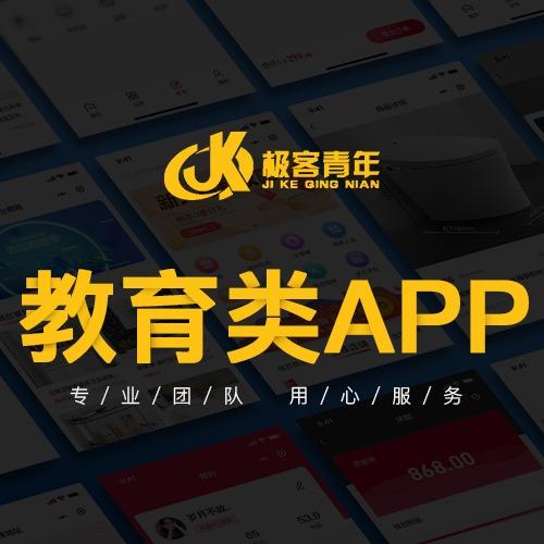 教育app开发/视频点播/直播课堂系统/错题本考试机构双师