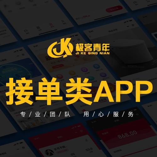 接单类APP开发/派单系统任务大厅/师傅端商家端/跑腿app