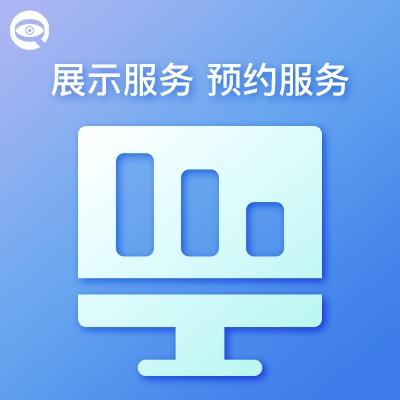 企业展示小程序 南昌小程序开发 官网小程序 案例展示服务预约
