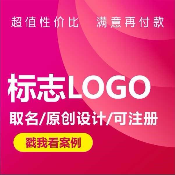 公司Logo设计卡通餐饮服饰品牌标志影视建材媒体金融商业科技