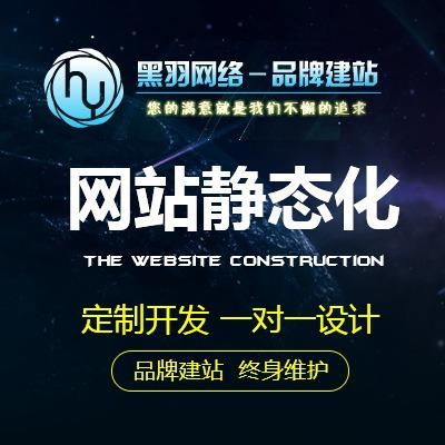 网站 静态化, 网站 伪静态. 网站 静态生成html