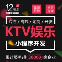 微信小程序KTV娱乐定制 开发  K歌娱乐 平台 点单预定微信小程序