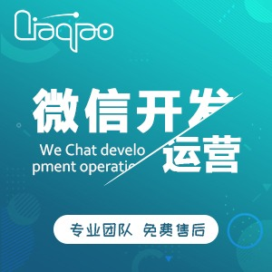 微信开发公众号代运营社群运营电商代运营小程序运营开发