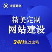 济南南京苏州东莞佛山公司企业官网 网站 建设制作 定制  开发 设计改版