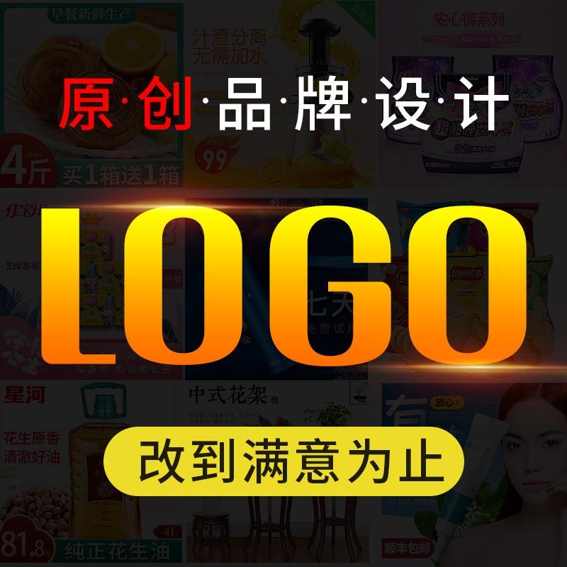 商标logo设计标志公司图文企业餐饮卡通医药文字设计可注册