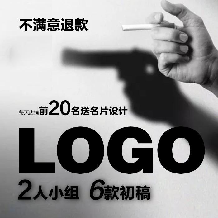 买一送一 公司logo商标设计企业品牌标志原创卡通LOGO图