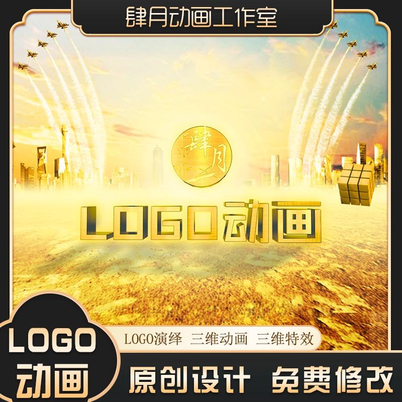 LOGO演绎商业片头影视片头二维三维动画定制