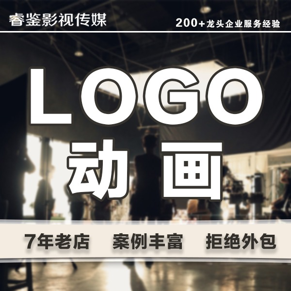 【logo 动画 】 三维 二维logo演绎栏目包装片头片尾 动画 制作