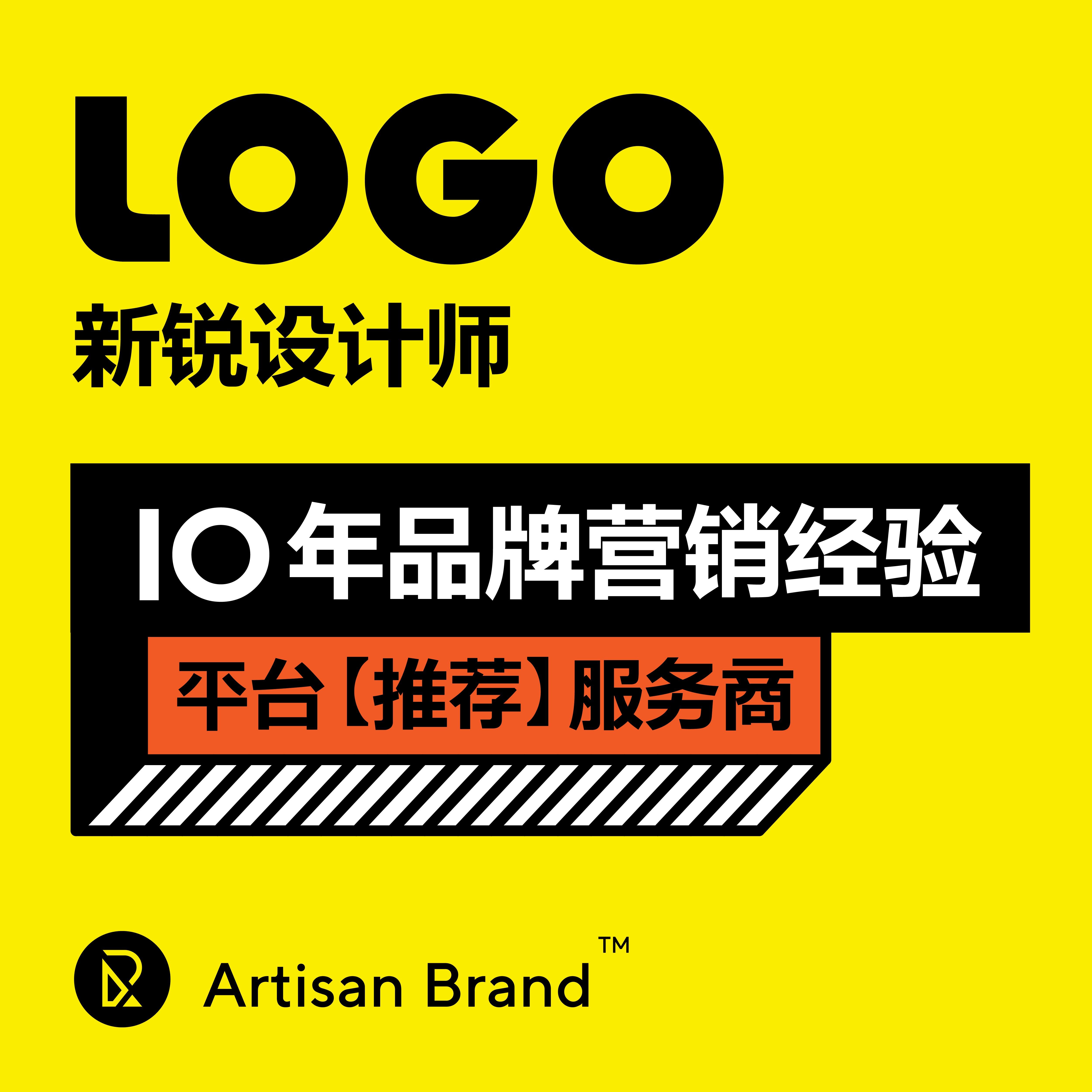 【成交1288次】logo 设计 公司企业标识餐饮教育母婴零售