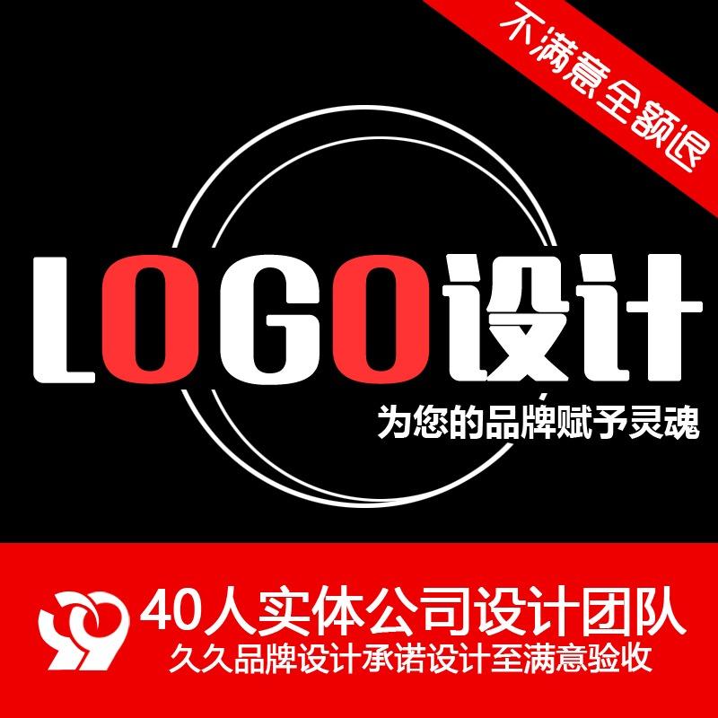品牌logo设计包装VI设计公司品牌商标设计网站LOGO设计