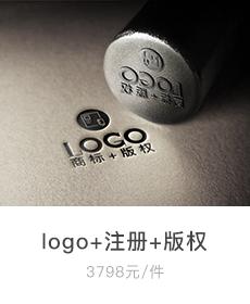 LOGO设计+商标注册+版权登记