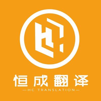翻译【政企合作】资深实体翻译公司/英语翻译/合同翻译网站翻译