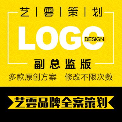 【艺雲副总监logo设计】企业金融娱乐医疗公司标志商标制作
