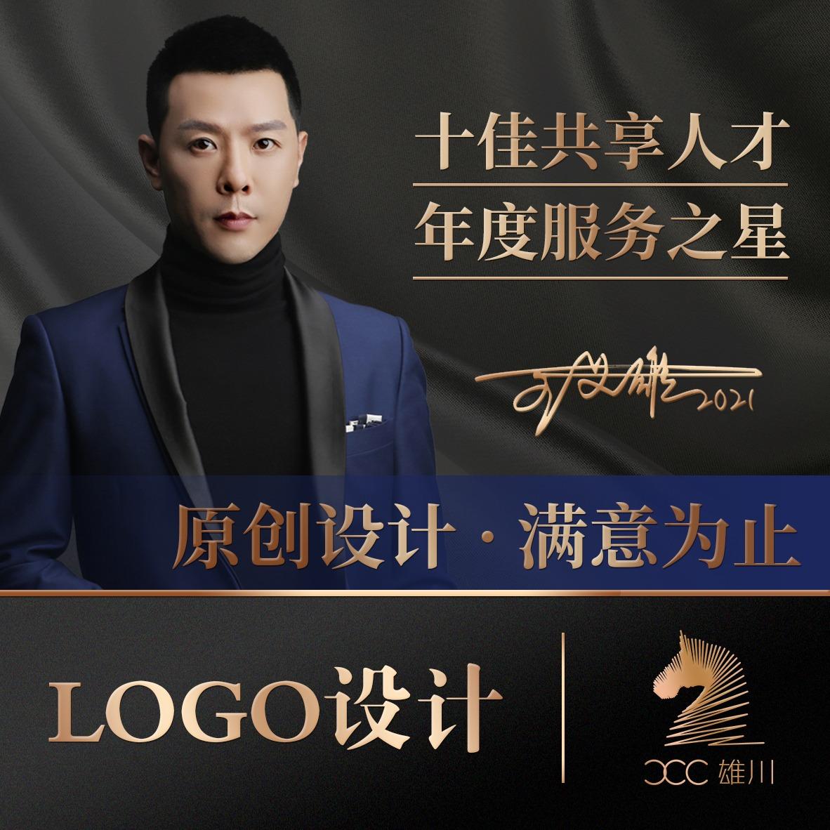 logo定制设计 标志设计 商标设计 品牌LOGO