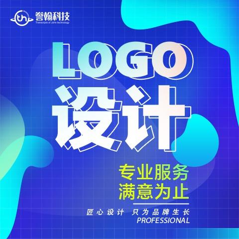 公司logo设计标志品牌商标平面设计宣传展示原创可注册