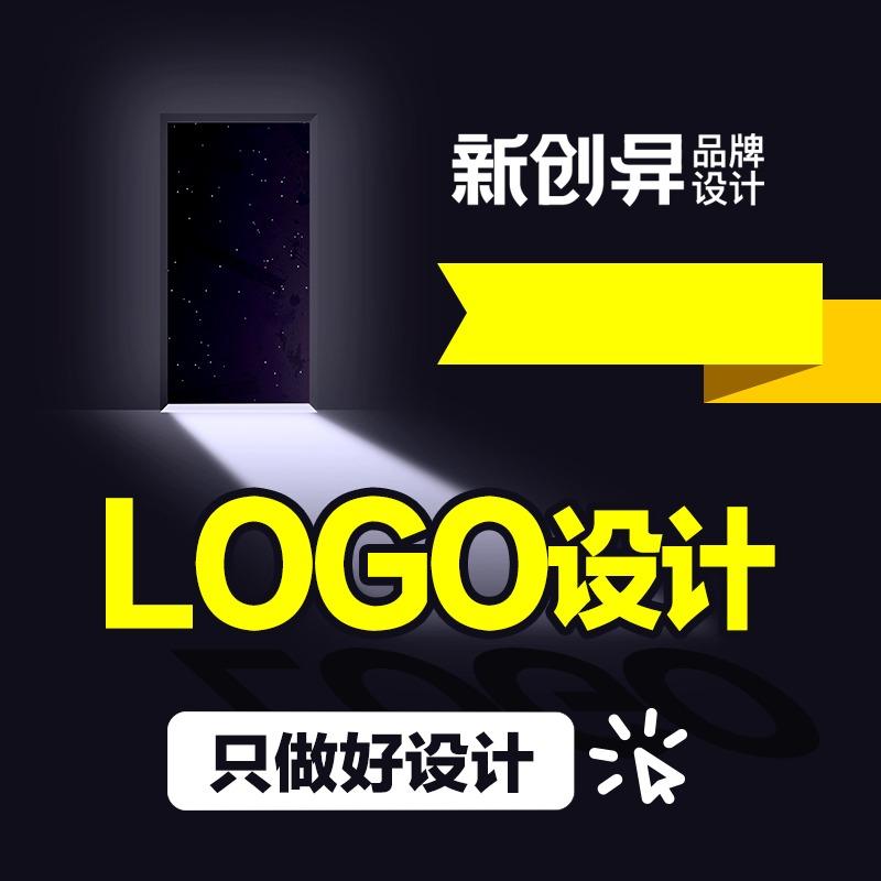 【总监版】logo设计商标标识品牌LOGO升级icon图标