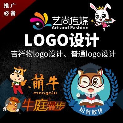 【凑单】LOGO设计制作/卡通吉祥物LOGO制作/商标设计