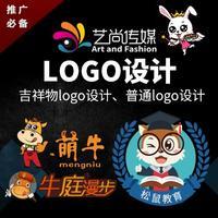 【凑单】LOGO设计制作/ 卡通 吉祥物LOGO制作/商标设计