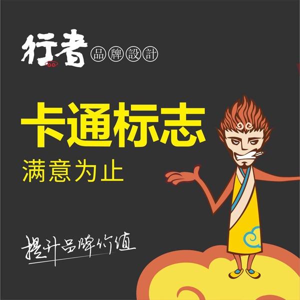 卡通 logo手绘设计公仔玩偶设计 形象 打造IP 形象 动漫人物商标