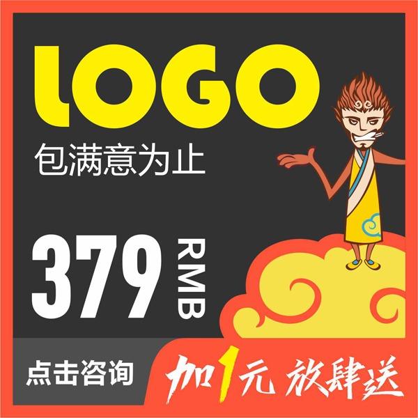 【加1元放肆送】企业 LOGO 公司餐饮品牌设计APP LOGO