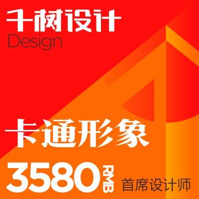 【千树兰灵】王乐乐首席卡通<hl>logo</hl>设计