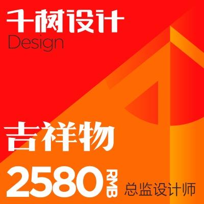 千树兰灵<hl>logo</hl>卡通吉祥物<hl>logo</hl>服装珠宝餐<hl>logo</hl>设计