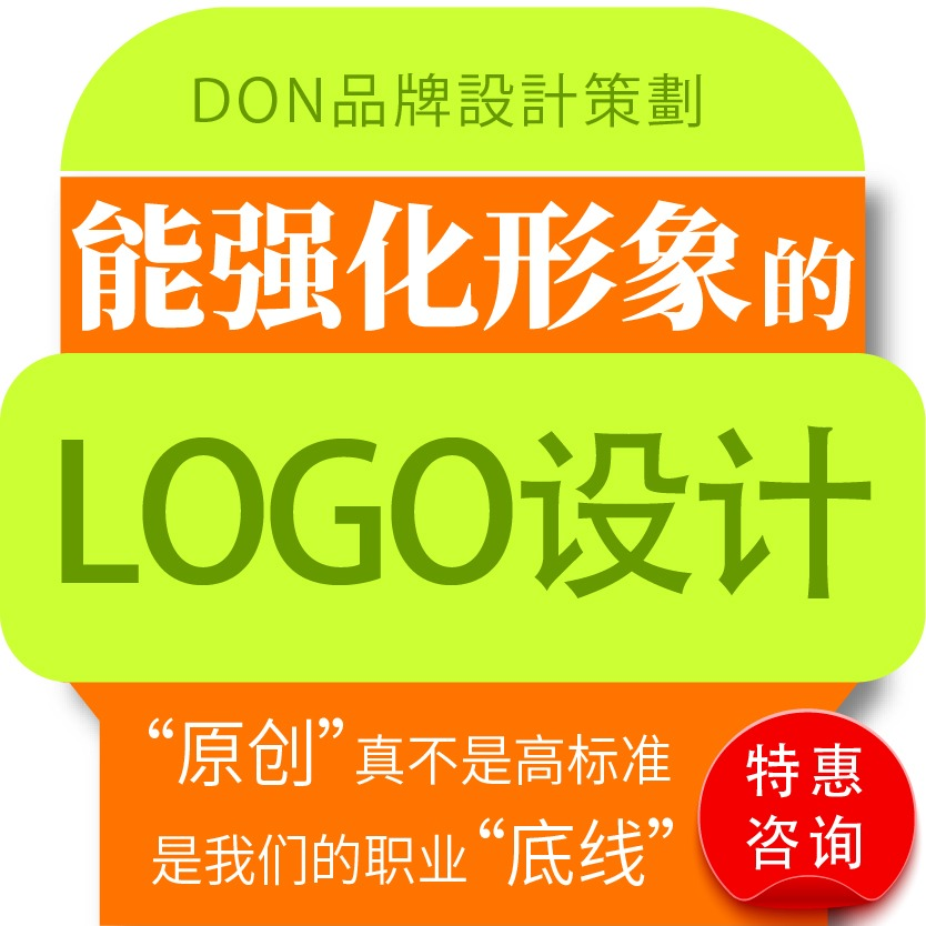 DON原创logo设计企业品牌注册商标志图文LOGO字体设计