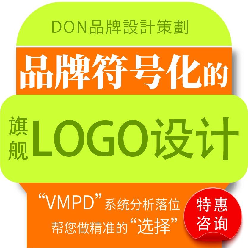 DON高端logo设计标志注册商标LOGO设计图标文字体设计