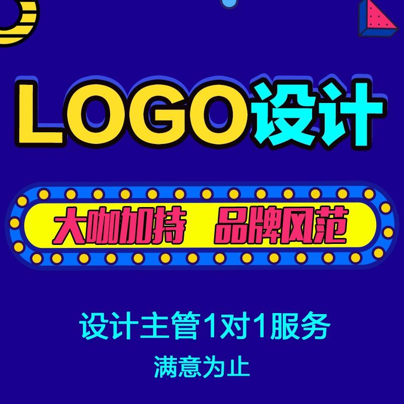 餐饮旅游教育服装医疗科技公司企业品牌logo设计商标标志设计