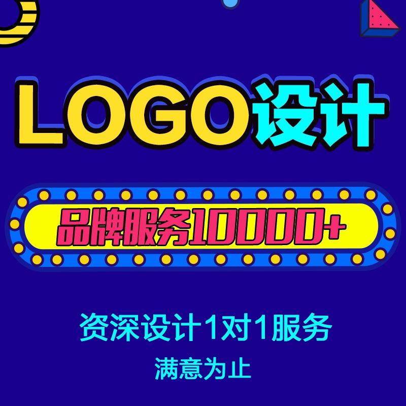 公司企业品牌logo设计商标设计标志设计卡通动漫吉祥物设计